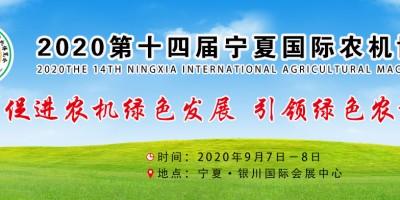 2020宁夏银川农机零部件展览会暨农用轴承展览会