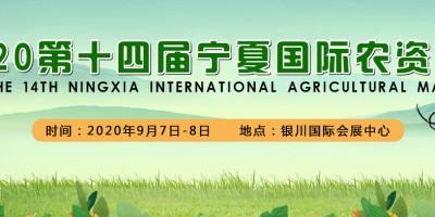 2020农资展|农药展|肥业展览会丨 国际杀虫剂博览会
