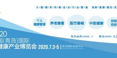 2020中国(青岛)国际医养健康产业博览会