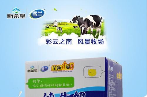 新希望牛奶质量怎么样 新希望集团董事长刘永好专访