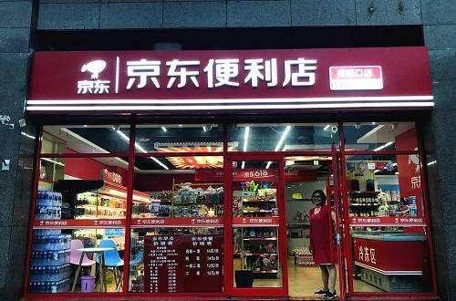 京东便利店官网:贴心细节用心满足顾客每一个需求