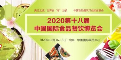 2020第十八届中国国际食品餐饮博览会