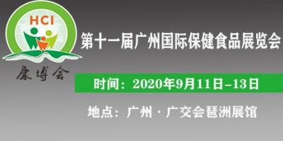 2020广州保健食品展览会