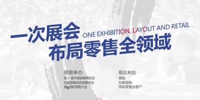 2020中国第11届社交电商展览会