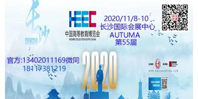 中国高等教育博览会(第55届2020.秋季长沙)