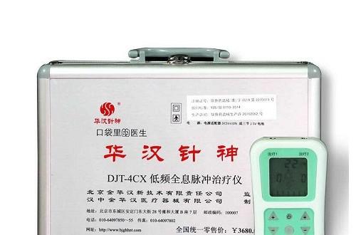 传承中医守护健康,华汉针神电子针灸仪