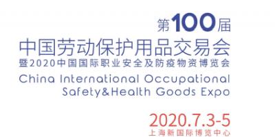 2020上海劳保会 上海劳保展(CIOSH)