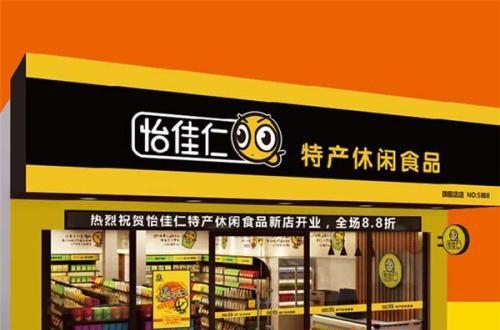 怡佳仁休闲零食店 不容错过的创业项目