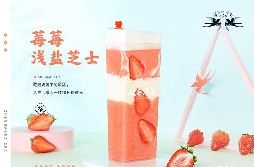 品牌奶茶山海沐茶:让创业者看到轻松高收益希望