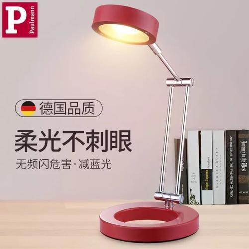 台灯品牌哪个好 德国柏曼护眼台灯保护孩子眼睛
