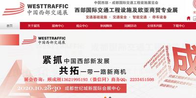 2020中国西部·成都国际交通工程设施展览会