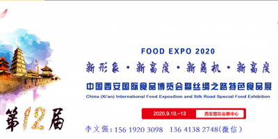 第十二届中国(西安)国际食品博览会暨丝绸之路特色食品展