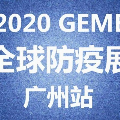展会推荐:2020大湾区防疫物资出口对接会暨展览会