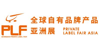 2020第11届上海全球自有品牌产品亚洲展