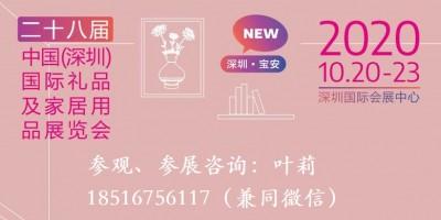2020年10月秋季深圳礼品家居行业展