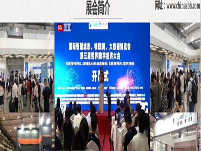 """12月份商物联网产业链每年必赴盛会""""2020物联网展览会"""""""