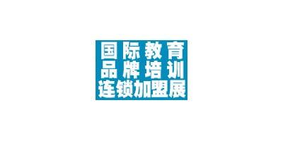 2020年12月国际教育培训及品牌加盟(沪)展览会