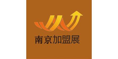 2021中国(南京)第32届餐饮连锁加盟展览会