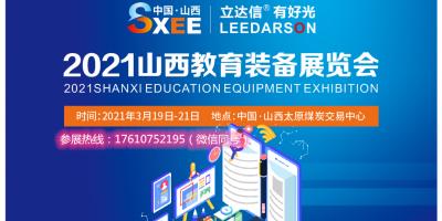 2021山西教育装备展览会3月19日开展