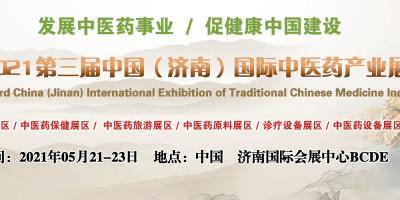 2021中国山东·济南国际中医药健康产业展览会