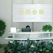 贯辉会展(上海)有限公司