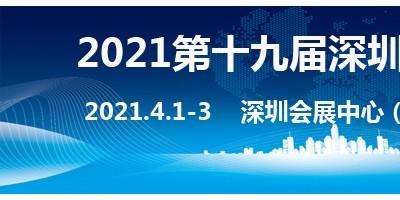 2021第十九届深圳国际LED展
