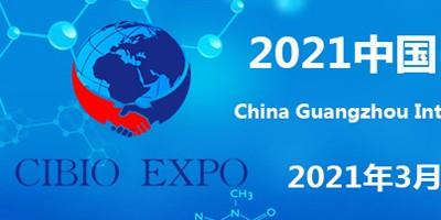 2021中国广州国际生物科技产业博览会
