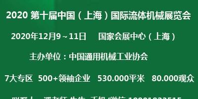 2020第十届中国上海国际流体机械展览会