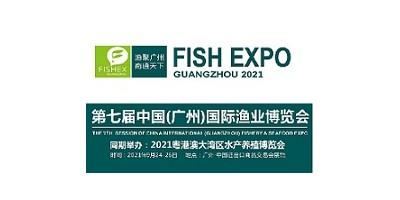 2021年广州国际水产渔业博览会 广州渔博会