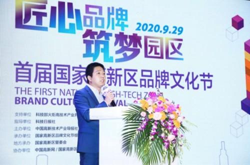 首届国家高新区品牌文化节启动仪式召开
