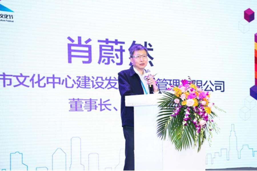 北京市文化中心建设发展基金管理有限公司董事长肖蔚然致辞