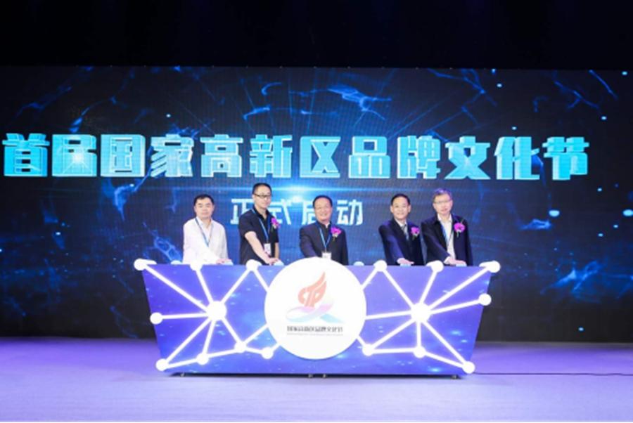 首届国家高新区品牌文化节正式启动