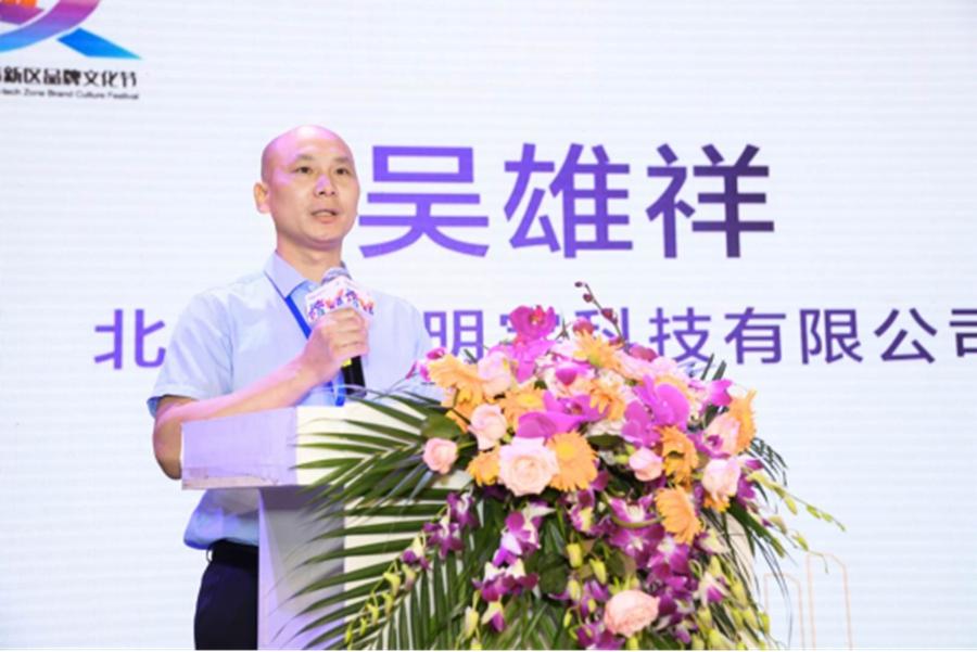 企业嘉宾分享:北京兴安明宇科技有限公司总经理吴雄祥