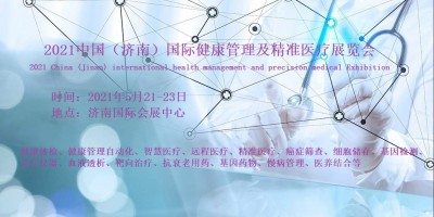2021济南国际健康管理展览会暨精准医疗产业发展大