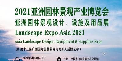 2021亚洲园林景观产业博览会(第十三届)