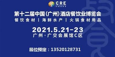 2021年广州牛羊肉展会,广州火锅调味品展,广州烧烤