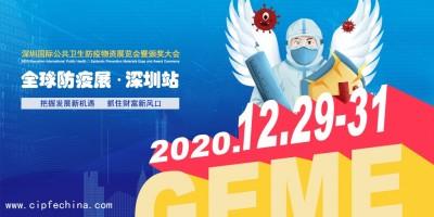 2020年深圳防疫物资展会深圳口罩展消毒防护用品