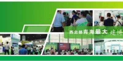 2021第六届青海建博会丨建材展丨家具展