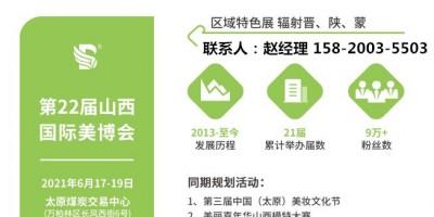 2021太原美博会(简:太原国际美博会)