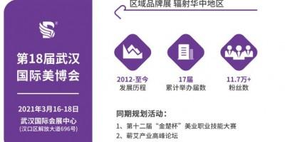 2021武汉美博会 2021年全国美博会