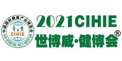 2021保健品代工展/2021营养保健食品OEM展览会