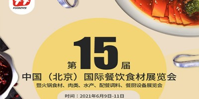 第十五届中国(北京)国际火锅食材展览会