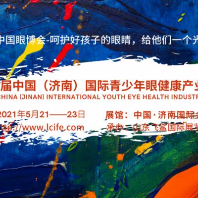 2021眼健康产业展/眼视光展/眼睛健康护理产品展/眼保健展