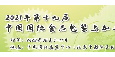 科技引领『食』尚第十九届中国国际食品加工与包装展览会