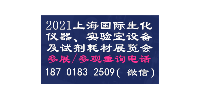 2021上海国际生化仪器、实验室设备及试剂耗材展