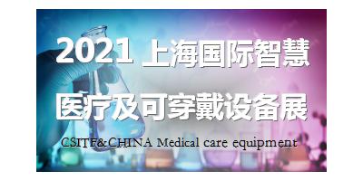 2021上海国际智慧医疗及可穿戴设备展