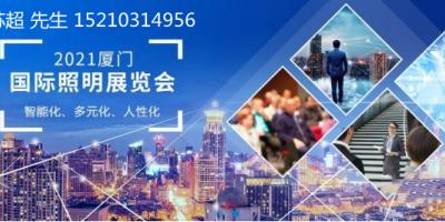 2021中国厦门照明展|2021福建厦门照明展