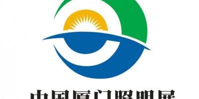 2021中国厦门智能照明展|LED照明展|智慧路灯照明展