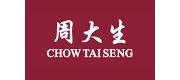 ChowTaiSeng周大生品牌