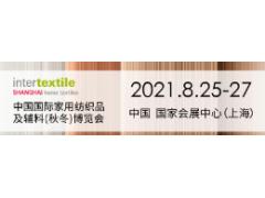 2021上海家纺展|2021纺织展|家用纺织品展